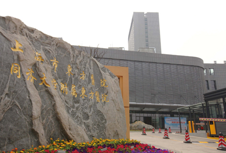 Shanghai East Hospital Sounth Campus
