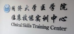 Tongji Simulation Center